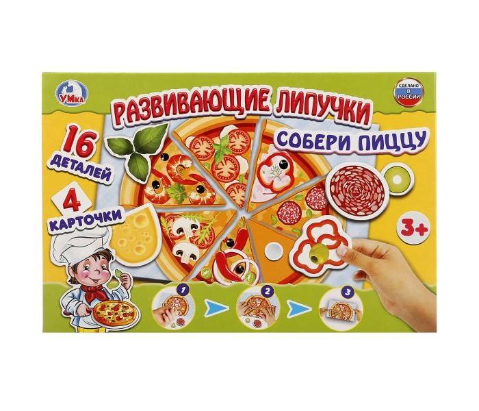 Настольные игры Умка Настольная игра-ходилка Пицца с липучками