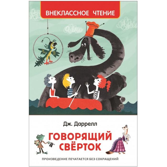 Художественные книги Росмэн Книга Говорящий сверток
