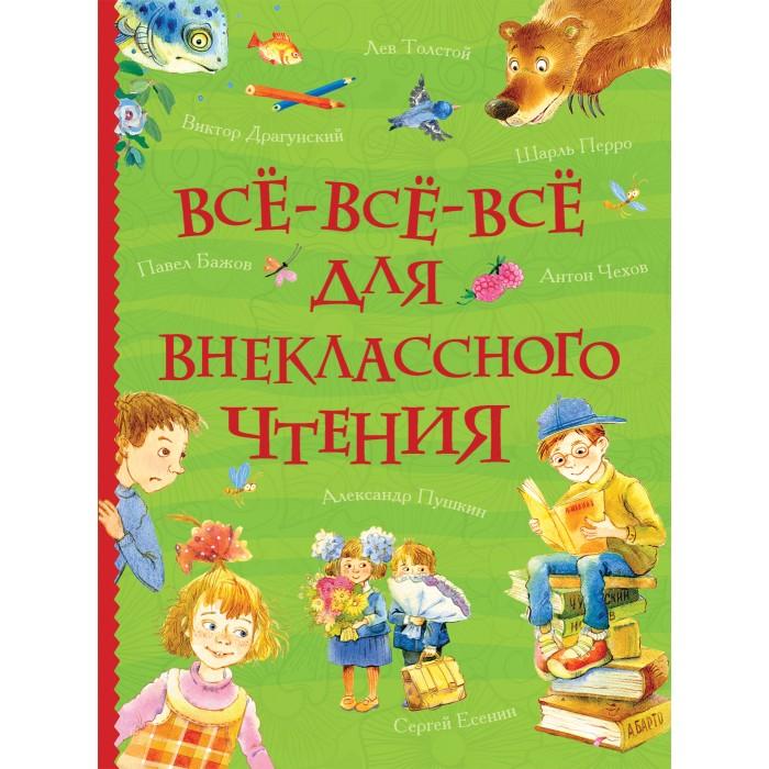 Художественные книги Росмэн Книга Все-все-все для внеклассного чтения художественные книги росмэн хрестоматия для внеклассного чтения 5 класс