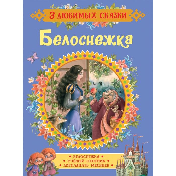 Художественные книги Росмэн Сказки Белоснежка (3 любимых сказки) суперраскраска герои любимых сказок