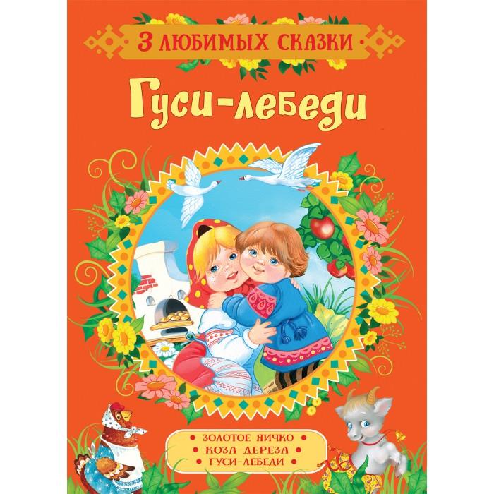 Художественные книги Росмэн Сказки Гуси-лебеди (3 любимых сказки) суперраскраска герои любимых сказок