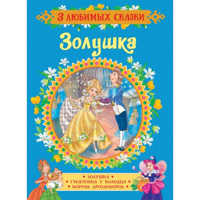 Художественные книги Росмэн Сказки Золушка (3 любимых сказки) суперраскраска герои любимых сказок