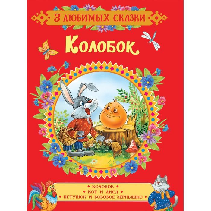 Художественные книги Росмэн Сказки Колобок (3 любимых сказки) суперраскраска герои любимых сказок