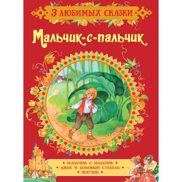 Художественные книги Росмэн Сказки Мальчик-с-пальчик (3 любимых сказки) суперраскраска герои любимых сказок