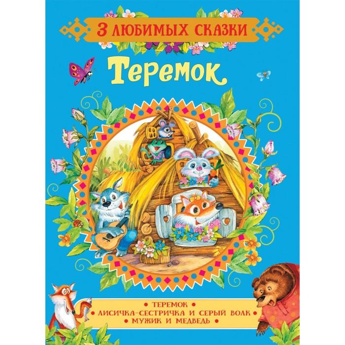 Художественные книги Росмэн Сказки Теремок (3 любимых сказки) суперраскраска герои любимых сказок