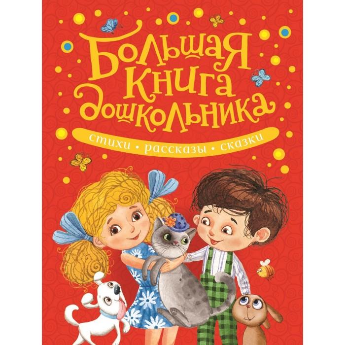 все цены на Художественные книги Росмэн Большая книга дошкольника онлайн