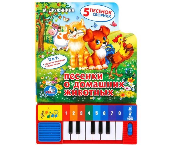 Музыкальные книжки Умка Книга-пианино Песенки о домашних животных книжки игрушки умка книжка пианино песенки для малышей