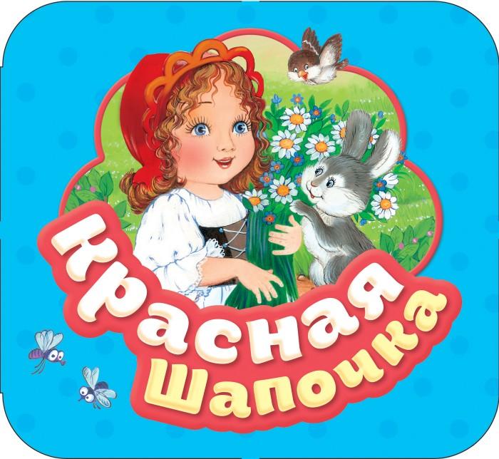Книжки-картонки Росмэн Книжка-гармошка Красная шапочка книжки картонки росмэн книжка панда
