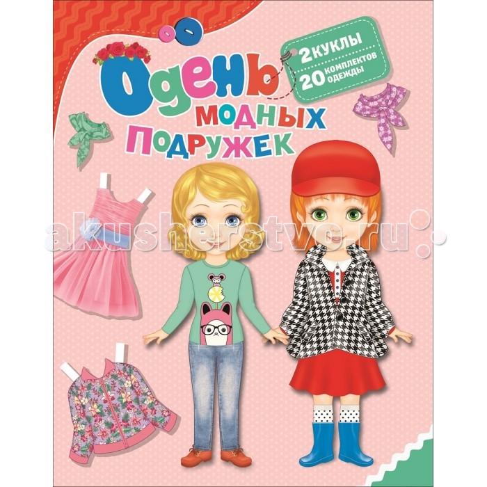 Книжки-игрушки Росмэн Книжка-игрушка Одень модных подружек росмэн книжка игрушка лошадка мир для малышей