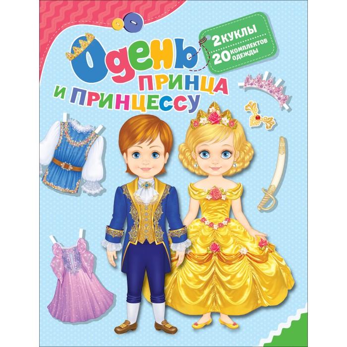 Книжки-игрушки Росмэн Книжка-игрушка Одень принца и принцессу росмэн книжка игрушка лошадка мир для малышей