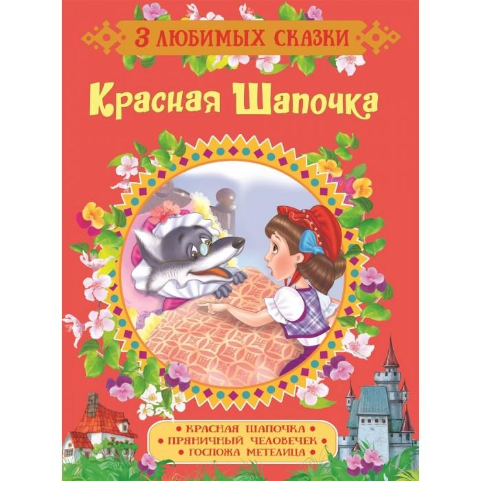 Художественные книги Росмэн Сказки Красная шапочка (3 любимых сказки) суперраскраска герои любимых сказок