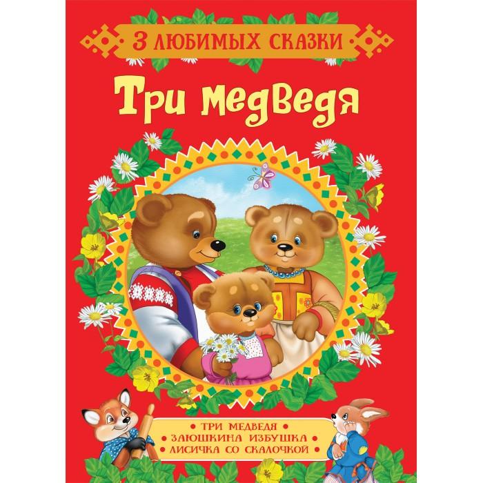 Художественные книги Росмэн Сказки Три медведя (3 любимых сказки) суперраскраска герои любимых сказок