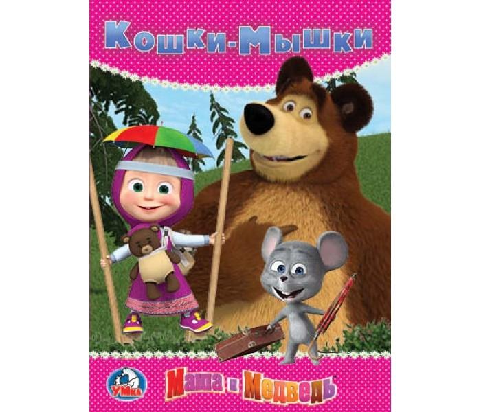 Художественные книги Умка Книга Маша и Медведь Кошки-мышки умка репетиция оркестра маша и медведь поющие звездочки