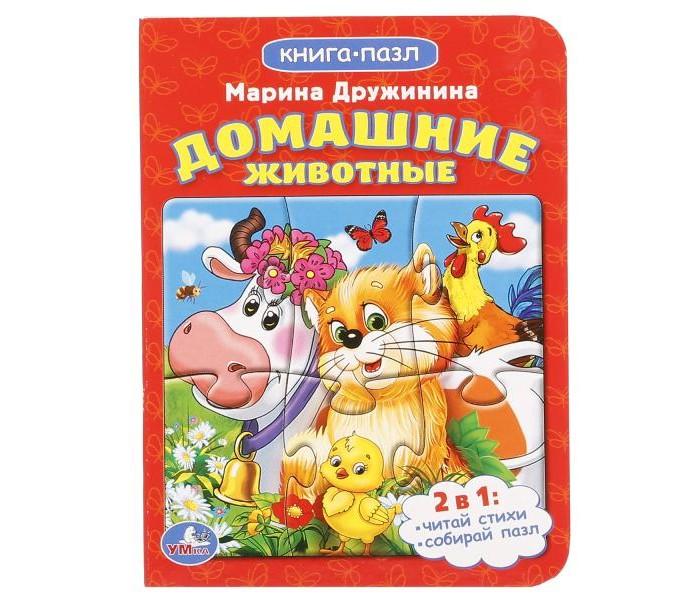 Книжки-игрушки Умка Книга-пазл 2 в 1 Домашние животные обучающая книга умка в а степанов домашние животные 198571
