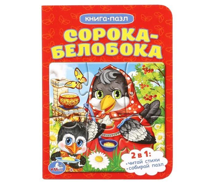 Книжки-игрушки Умка Книга-пазл 2 в 1 Сорока-белобока сорока белобока