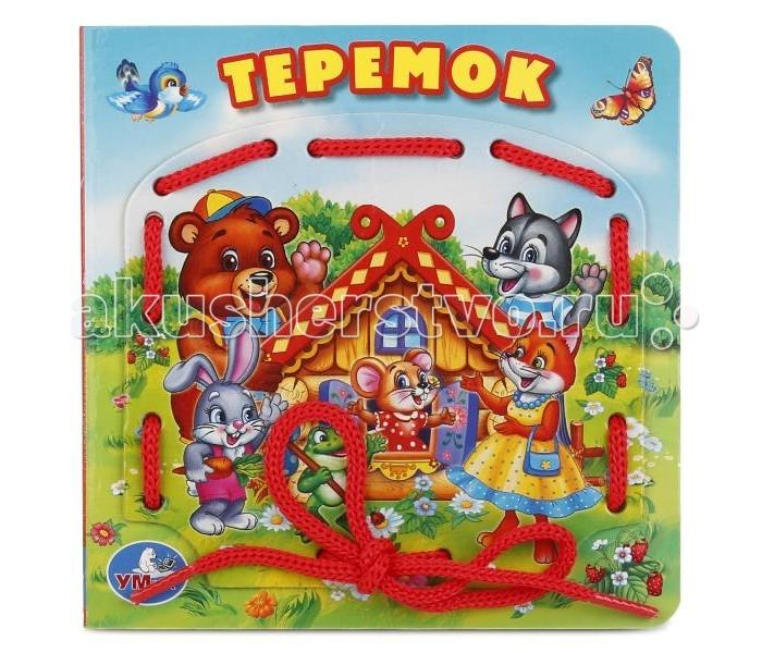 Картинка для Книжки-игрушки Умка Книжка со шнуровкой Теремок