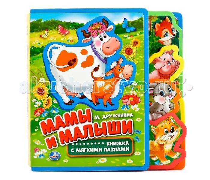 Книжки-игрушки Умка Книжка Мамы и малыши с мягкими пазлами
