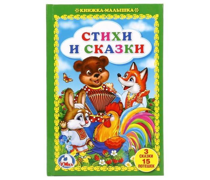 Художественные книги Умка Книжка-малышка Стихи и сказки художественные книги умка книга любимые мультфильмы