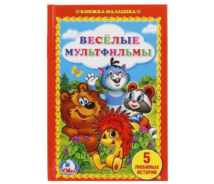 Художественные книги Умка Книжка-малышка Весёлые мультфильмы художественные книги умка книга любимые мультфильмы