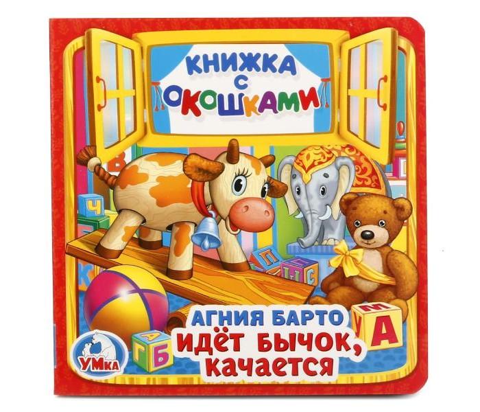 Книжки-игрушки Умка Книжка с окошками А.Барто Идет бычок, качается restorative justice for juveniles