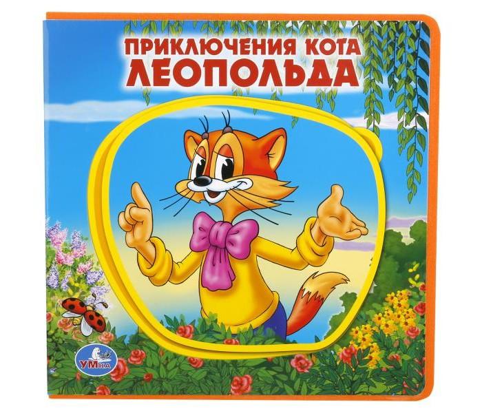 цена на Книжки-игрушки Умка Мягкая книжка с пазлами Приключения кота Леопольда