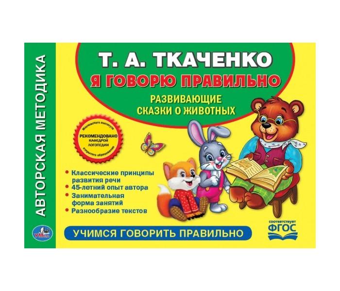 Раннее развитие Умка Альбом по развитию речи Т.А.Ткаченко Учимся говорить правильно