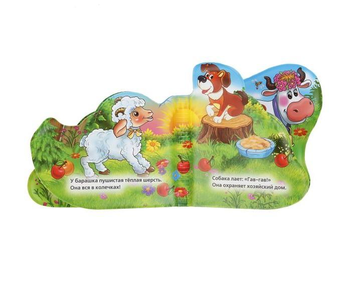 Игрушки для ванны Умка Книга-пищалка для ванны с закладками Домашние животные умка книга пищалка для ванны репка