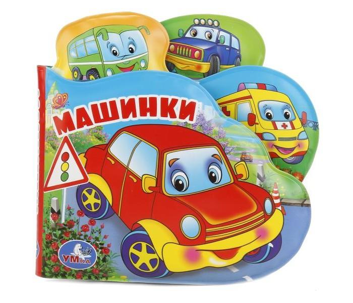Игрушки для ванны Умка Книга-пищалка для ванны с закладками Машинки умка книга пищалка для ванны репка
