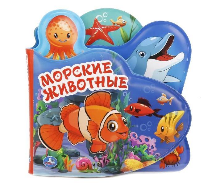 Фото - Игрушки для ванны Умка Книга-пищалка для ванны с закладками Морские животные умка книжка для ванны книжка пищалка с закладками домашние животные