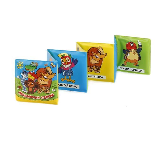 Игрушки для ванны Умка Книга-раскладушка для ванны Союзмультфильм Любимые герои любимые герои