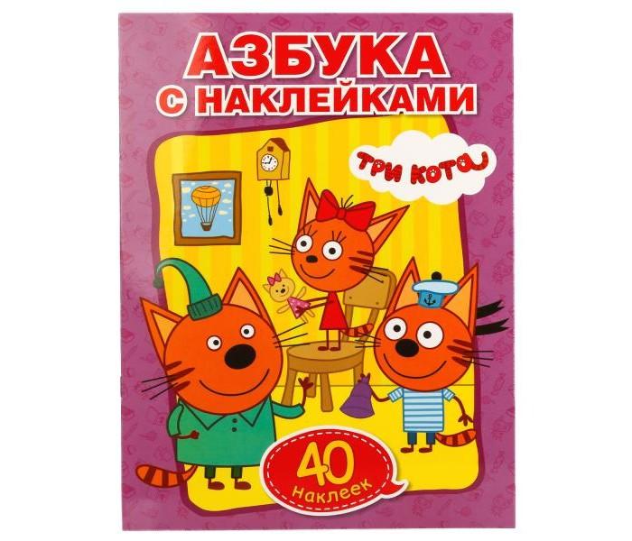 Раскраски Умка Азбука с наклейками Три кота