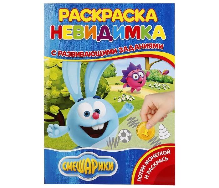 Раскраски Умка с развивающими заданиями Смешарики умка 5327 1 умная ручка и интерактив книга с заданиями