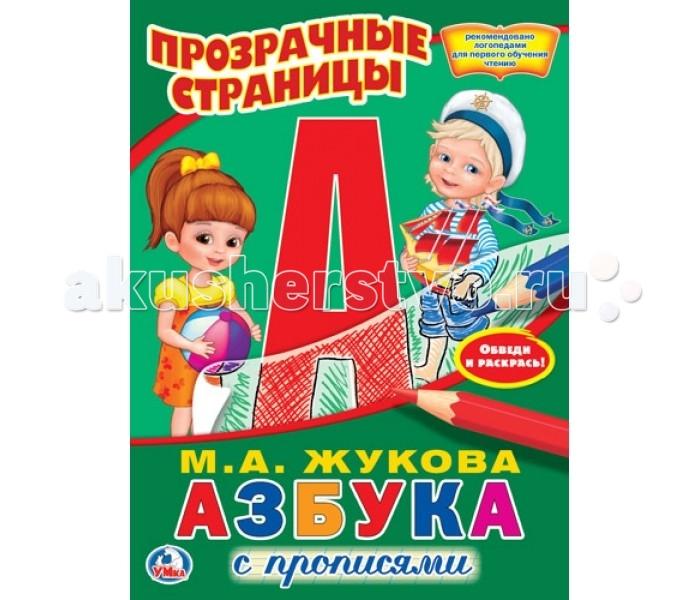 Раскраски Умка Азбука с прописями М.А. Жукова