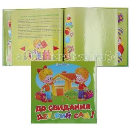 Фотоальбомы и рамки Veld CO Фотокнига-Анкета До Свиданья Детский Сад