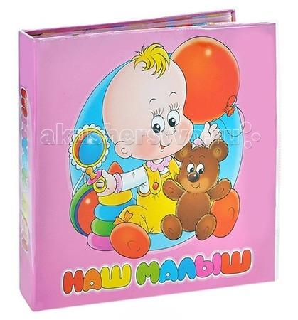 Фотоальбомы и рамки Veld CO Фотоальбом-анкета Наш Малыш2