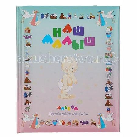 Фото - Фотоальбомы и рамки Veld CO Фотокнига в коробке Наш Малыш 3128 веселый малыш футболка для девочки веселый малыш