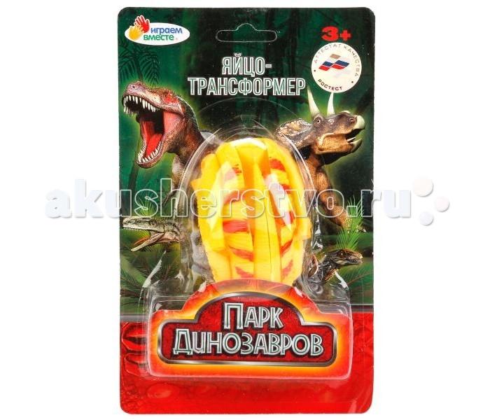Игровые фигурки Играем вместе Яйцо-трансформер Парк динозавров кубики играем вместе деревянная игрушка играем вместе кубики поезд динозавров