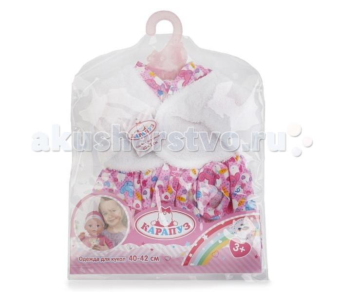 Куклы и одежда для кукол Карапуз Одежда для кукол Платье и шубка брендовая одежда