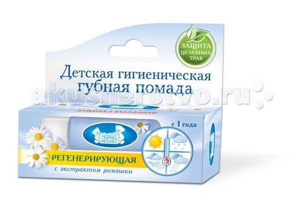 Косметика для новорожденных Наша Мама Детская гигиеническая губная помада с экстрактом ромашки