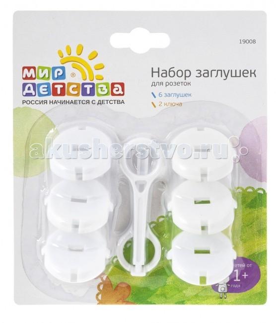 Блокирующие устройства Мир детства Набор заглушек для розеток 6 шт. 2 ключа фиксатор двери мир детства мишка