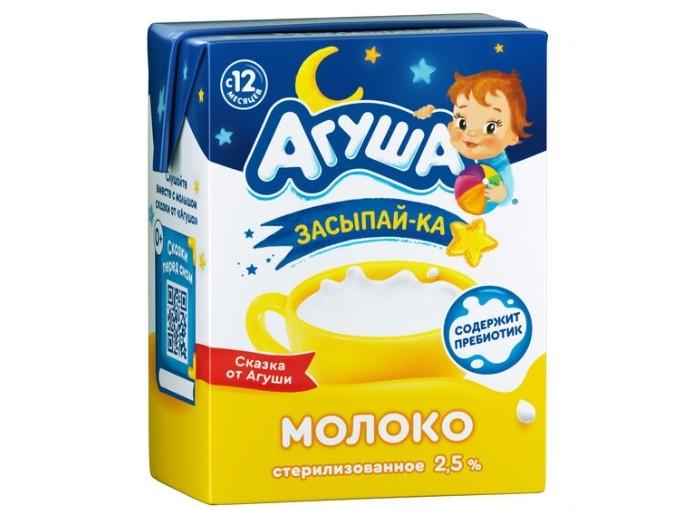 Молочная продукция Агуша Молоко стерилизованное с пребиотиком 2.5% 200 мл молоко агуша 3 2% с 3 лет 925 мл