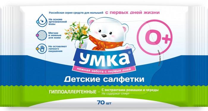Салфетки Умка Салфетки влажные детские 70 шт. недорого