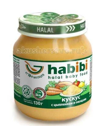 Пюре Habibi Пюре Кускус с цыпленком и овощами 130 г habibi пюре груша без сахара 100 г