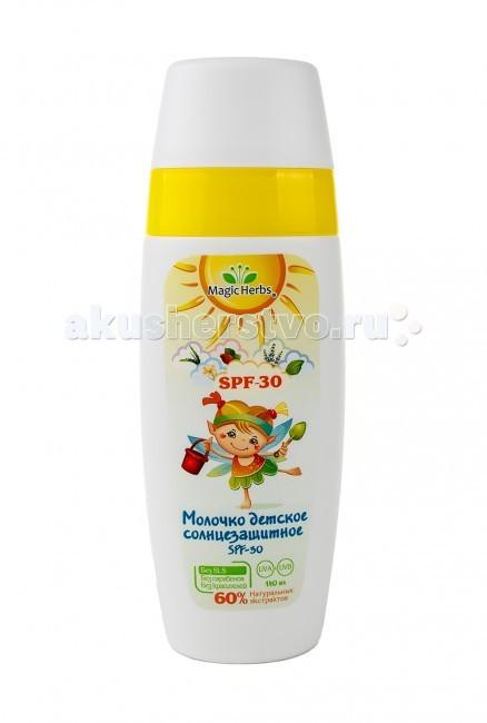Солнцезащитные средства Magic Herbs Молочко детское солнцезащитное SPF 30 140мл солнцезащитные средства sun style детское молочко спрей солнцезащитное spf 30 водостойкое 100 мл