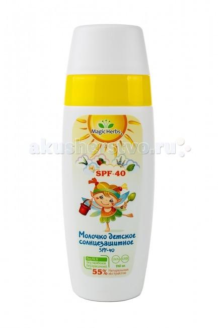 Солнцезащитные средства Magic Herbs Молочко детское солнцезащитное SPF 40 140 мл