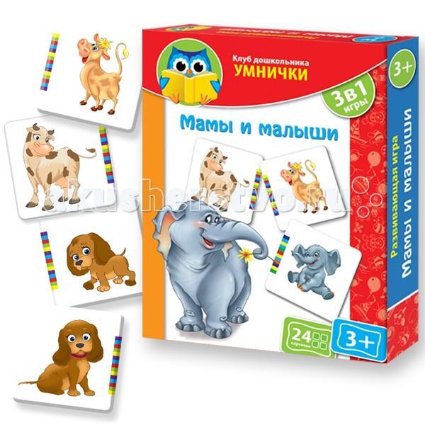 Раннее развитие Vladi toys КД Умнички Мамы и малыши vladi toys игра мамы и малыши vladi toys