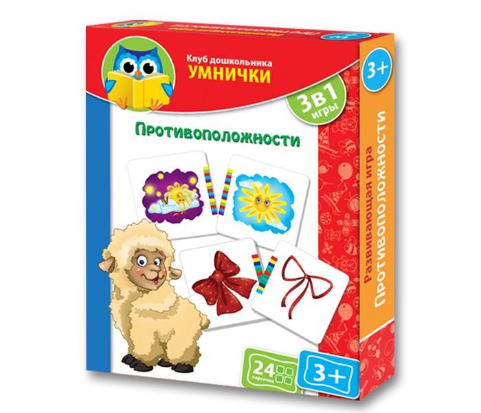 vladi toys обучающие карточки противоположности Раннее развитие Vladi toys КД Умнички Противоположности