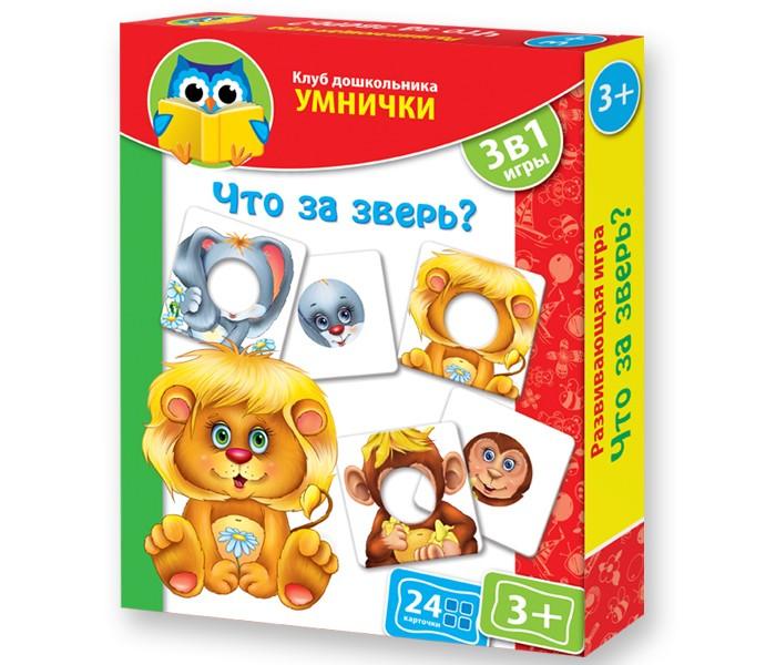 Раннее развитие Vladi toys КД Умнички Что за зверь? vladi toys игра что за зверь vladi toys