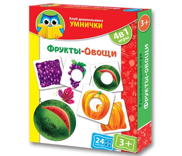 Раннее развитие Vladi toys КД Умнички Фрукты-Овощи игнатова а овощи и фрукты