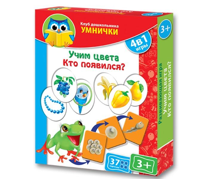Раннее развитие Vladi toys КД Умнички Учим цвета. Кто появился? пазл vladi toys умнички учим формы vt1309 01